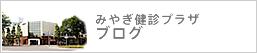 みやぎ健診プラザブログ