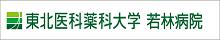 NTT東日本 東北病院