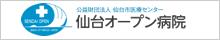仙台オープン病院