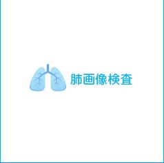 肺画像検査