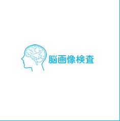 脳画像検査